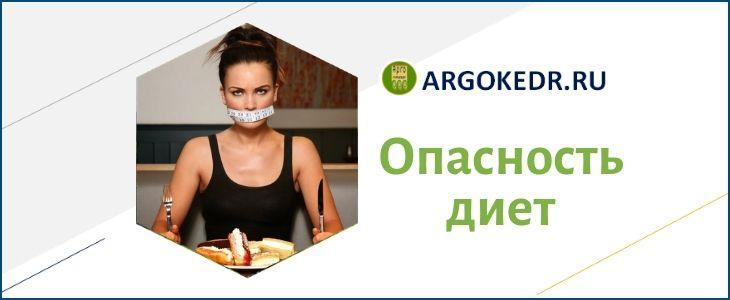 Опасность диет