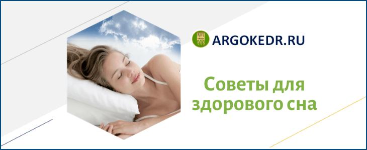 Советы для здорового сна