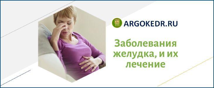 Заболевания желудка, и их лечение