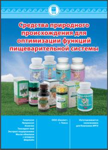 Биолит Оптимизация пищеварения