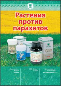 Биолит Растения против паразитов
