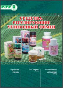 Биолит средства регулирующие углеводный обмен