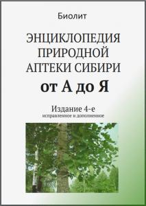 Биолит_брошюра