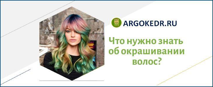 Что нужно знать об окрашивании волос