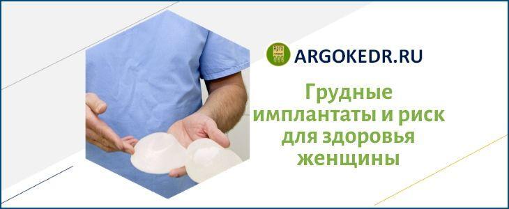 Грудные имплантаты и риск для здоровья женщины