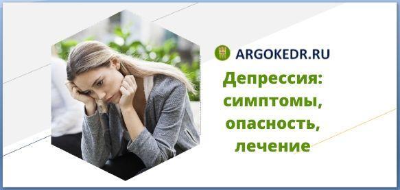 Депрессия симптомы, опасность, лечение