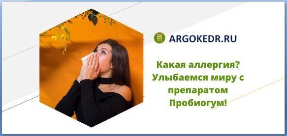 Как помогает от от аллергии Пробиогум