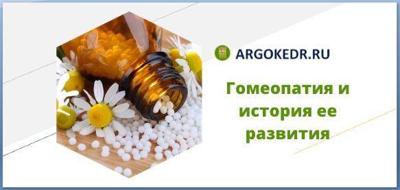 Гомеопатия и история ее развития