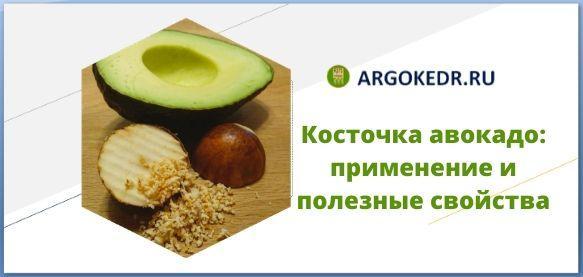 Косточка авокадо применение и полезные свойства