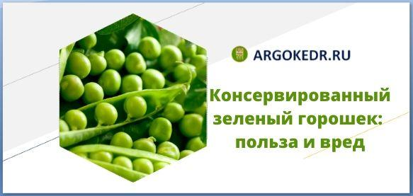 Консервированный зеленый горошек польза и вред