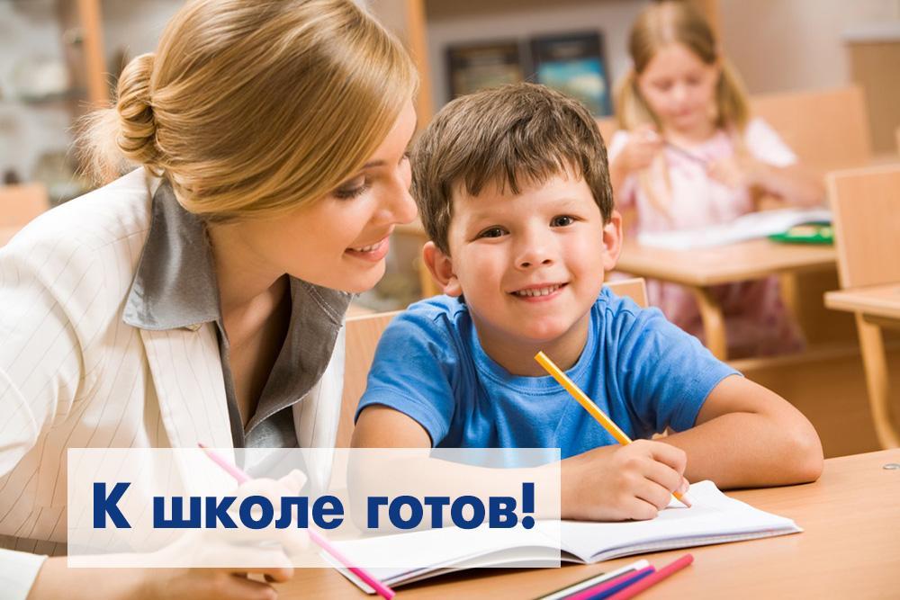 Фо Кидз и подготовка к школе