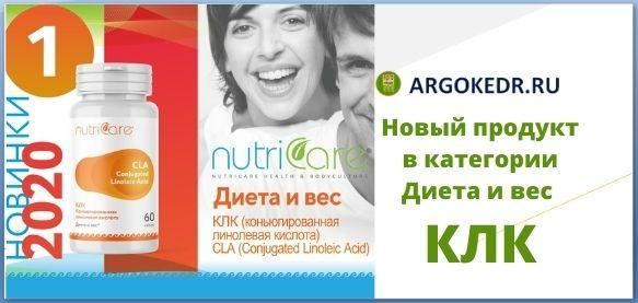 Новый продукт в категории Диета и вес — КЛК
