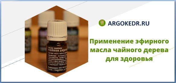 Применение эфирного масла чайного дерева для здоровья