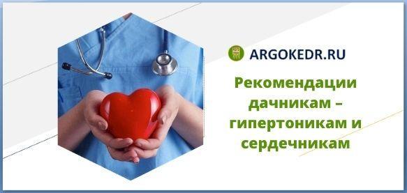 Рекомендации дачникам - гипертоникам и сердечникам
