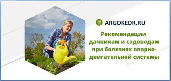 Рекомендации дачникам и садоводам при болезнях опорно-двигательной системы