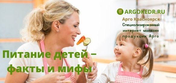 Питание детей − факты и мифы