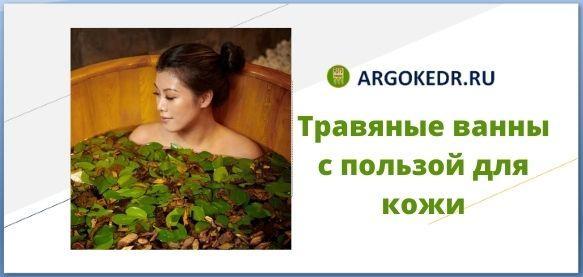 Травяные ванны с пользой для кожи