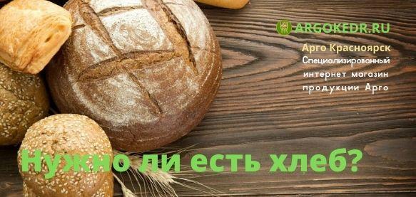 Нужно ли есть хлеб