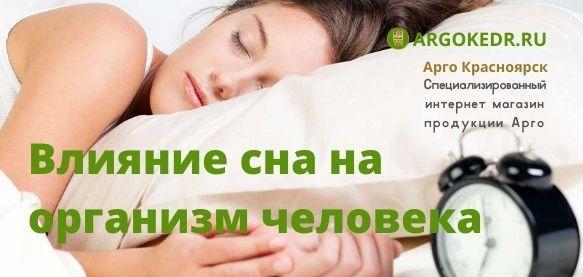 Влияние сна на организм человека