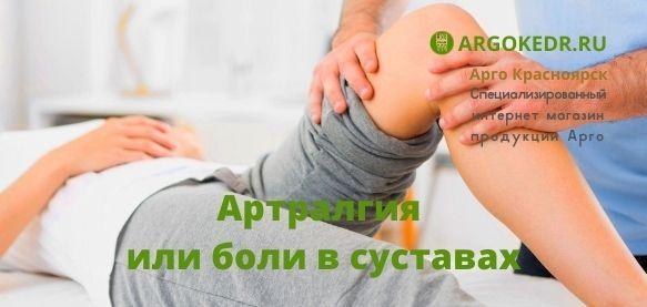 Артралгия или боли в суставах