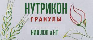 Нутрикон НИИ ЛОП и НТ