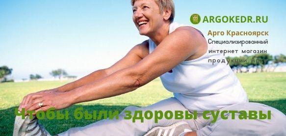 Чтобы были здоровы суставы