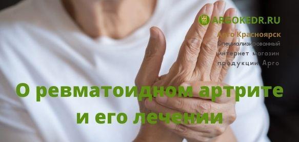 О ревматоидном артрите и его лечении