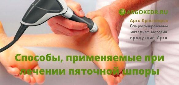 Способы, применяемые при лечении пяточной шпоры