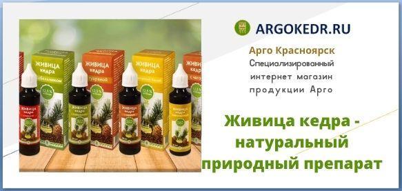 Живица кедра - натуральный природный препарат