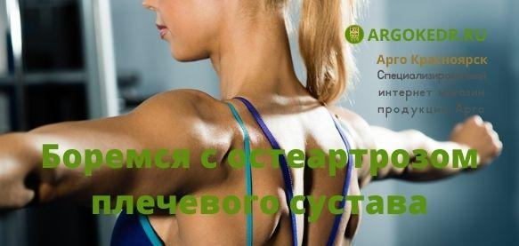 Боремся с остеартрозом плечевого сустава
