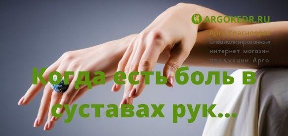 Когда есть боль в суставах рук
