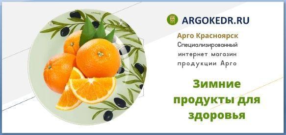 Зимние продукты для здоровья