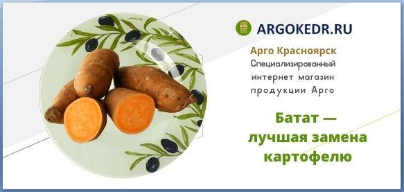 Батат — лучшая замена картофелю