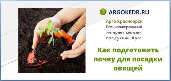 Как подготовить почву для посадки овощей