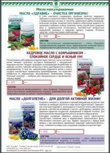 Масла капсулированные Дэльфа, Буклет