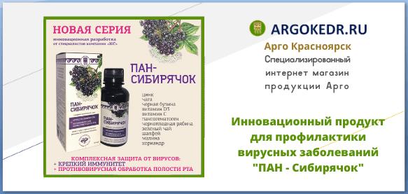 Инновационный продукт для профилактики вирусных заболеваний ПАН - Сибирячок
