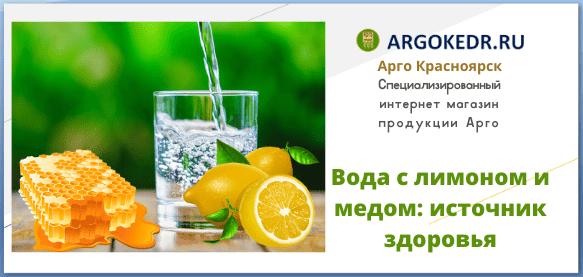 Вода с лимоном и медом источник здоровья